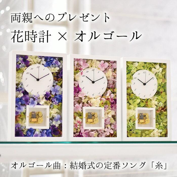 花時計オルゴール付 両親へのプレゼント
