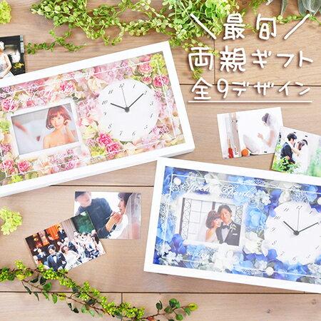 花時計フォトフレーム付き贈呈品 |結婚式ご両親へのプレゼント