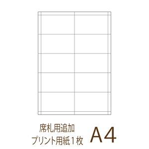 【手作りセットと同じペーパーをお届け】席札 名前印刷用A4シート追加(1枚/10名様分)