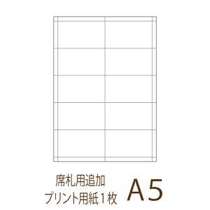 【手作りセットと同じペーパーをお届け】席札 名前印刷用A5シート追加(1枚/10名様分)