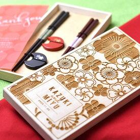 【感謝箱】名入れ桐箱 夫婦箸&箸置きセット/結婚式両親へのプレゼント