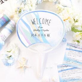 席札うちわ\えらべるデザイン/(1名様分)/結婚式