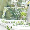 入籍結婚で両親に贈るプレゼント 子育て感謝状 ガラスの感謝状クリアプレート「グリーンフロレット」 両親へのプレゼ…
