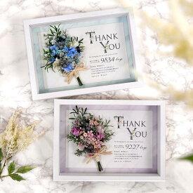 子育て感謝状「ピュアブーケ パピヨン」/ 両親へのプレゼント 結婚式 両親贈呈品