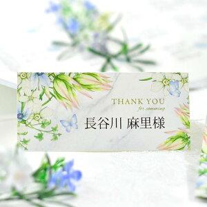 「イニシャルフラワー」 席札 印刷込 完成品 / 結婚式