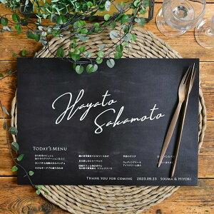 席札 メニュー 印刷込み ペーパーランチョンマット席札デザインBメニュー付【黒板風】/ 結婚式