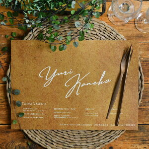 席札 メニュー 印刷込み ペーパーランチョンマット席札デザインBメニュー付【クラフト風】/ 結婚式