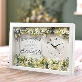 [選べるフラワーアレンジ]メッセージ付花時計「Caren(カレン)」 | 結婚式 ご両親へのプレゼント 両親贈呈品