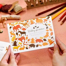 アニマル 動物園 招待状手作りセット(1名様分) 結婚式 招待状 テンプレート付