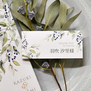 席札 印刷込 完成品「カルムリーフ」  / 結婚式 少人数婚 家族婚 顔合わせ 食事会 の席札としても