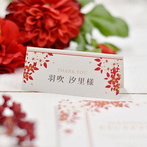 席札 入力・印刷込 完成品「春日」  / 結婚式 少人数婚 家族婚 顔合わせ 食事会 の席札としても
