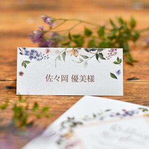 席札 入力・印刷込 完成品「ナチュレ」  / 結婚式 少人数婚 家族婚 顔合わせ 食事会 の席札としても