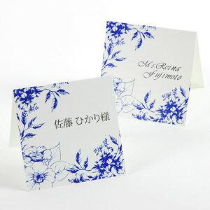 席札 完成品(印刷込) フローラ・プリュス /結婚式 ペーパーアイテム 名前印刷付