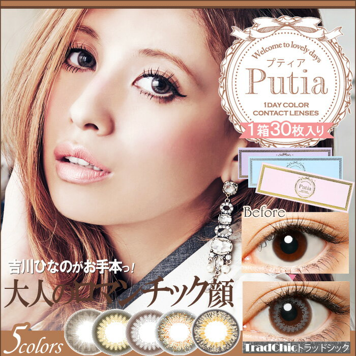 【Putia プティア★全5色】[1箱30枚]]1日/DIA14.2/±0.00〜-8.00(度あり 度なし)カラコン カラーコンタクト colored contactlens/color contact