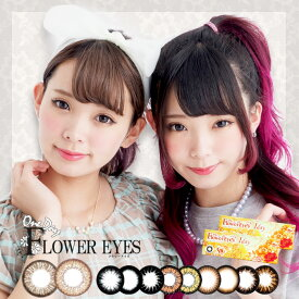 FrowerEyes フラワーアイズ ワンデー [1箱10枚] 1日 DIA14.5 BC8.6 ±0.00〜-7.00( 度あり 度なし )カラコン カラーコンタクト colored contactlens/color contact