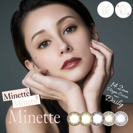 Minette ミネット ワンデー [1箱10枚] 1日 DIA14.2 BC8.6 ±0.00〜-10.00( 度なし 度あり ) カラコン カラーコンタクト colored contactlens/color contact