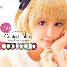 コンタクトフィルムズ ビック マンスリー BIG & NATURAL 2箱セット[度あり:1箱1枚×2箱][度なし:1箱2枚] DIA14.0/15.0 BC8.6 ±0.00〜-8.00( 度なし・度あり )カラコン カラーコンタクト colored contactlens/color contact