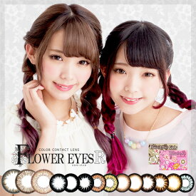 FrowerEyes フラワーアイズ 2箱セット[1箱1枚×2箱] 1ヵ月 DIA14.5 BC8.6 ±0.00〜-7.00( 度あり 度なし )カラコン カラーコンタクト colored contactlens/color contact
