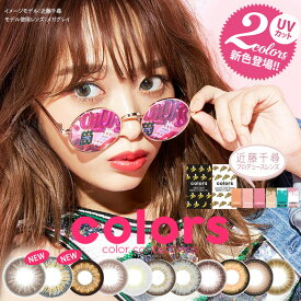 colors カラーズ マンスリー UV [1箱2枚] 1ヶ月 DIA14.2/14.5 BC8.6/8.7 ±0.00〜-8.00( 度あり 度なし )カラコン カラーコンタクト colored contactlens/color contact