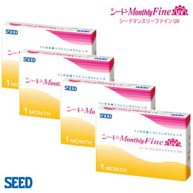 SEED MonthlyFineUV plus マンスリー ファインUV plus 4箱セット [1箱3枚] 1ヶ月 DIA14.0 BC8.8 -0.50〜-8,001ヶ月交換レンズ コンタクトレンズ Contact Lens
