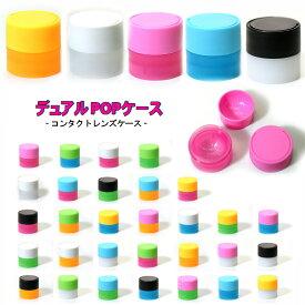 デュアルPOPレンズケース 全6色こんなレンズケース初めて☆派手POPカラーの中から自分色をチョイス! ソフトコンタクトレンズケース カラコンレンズケース