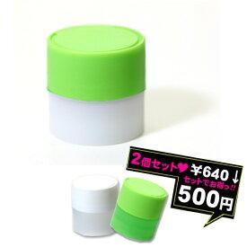 【デュアルPOPケース★2個セット】《ホワイト×グリーン》カラー占い・レンズケース・コンタクトケース