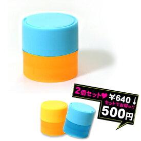 【デュアルPOPケース★2個セット】《イエロー×ブルー》カラー占い・レンズケース・コンタクトケース