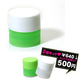 【デュアルPOPケース★2個セット】《グリーン×ホワイト》カラー占い・レンズケース・コンタクトケース