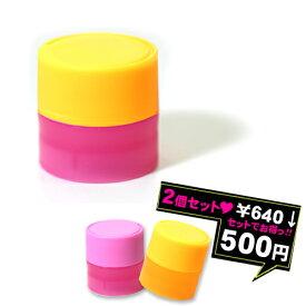 【デュアルPOPケース★2個セット】《ピンク×イエロー》カラー占い・レンズケース・コンタクトケース