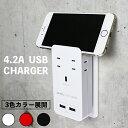 コンセント 電源タップ 4.2A 急速充電 USB WALL ホワイト AC4個口 USB出力 スマホ スタンド式 壁 スマホ スマートフォ…