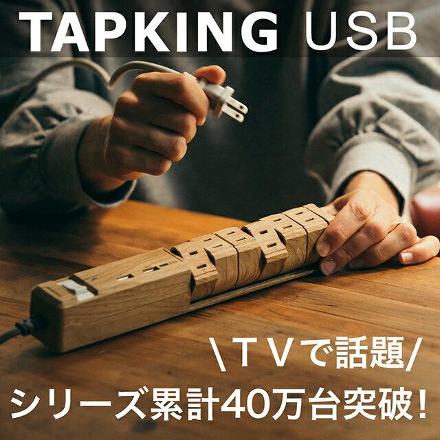 【ニューイヤーセール 1/18 10:59迄 限定55名】3.4A USB急速充電 木目調 おしゃれ 電源タップ OAタップ スイッチ インテリア デザイン 延長ケーブル コード 1.8m 雷サージガード TAPKING USB PT601BEWD