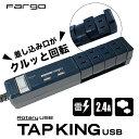 Fargo TAPKING ネイビー AC4個口 2.4A USB2ポート おしゃれ インテリア デザイン 電源タップ 延長コード1.8m 雷サージガード付 P...