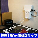 【クリアランスセール】2色カラー 海外旅行用コンセント変換プラグ スカイパワー 電源プラグ USB出力 2.4A 電源タップ…