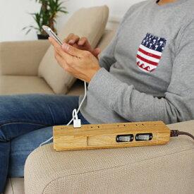 2色カラー 電源タップ OAタップ コンセント スイッチ おしゃれ インテリア デザイン 木目調 USB 急速充電 延長コード 雷サージガード 電源ケーブル 延長ケーブル コード長 1.5m/2m ベージュウッド/ダークウッド