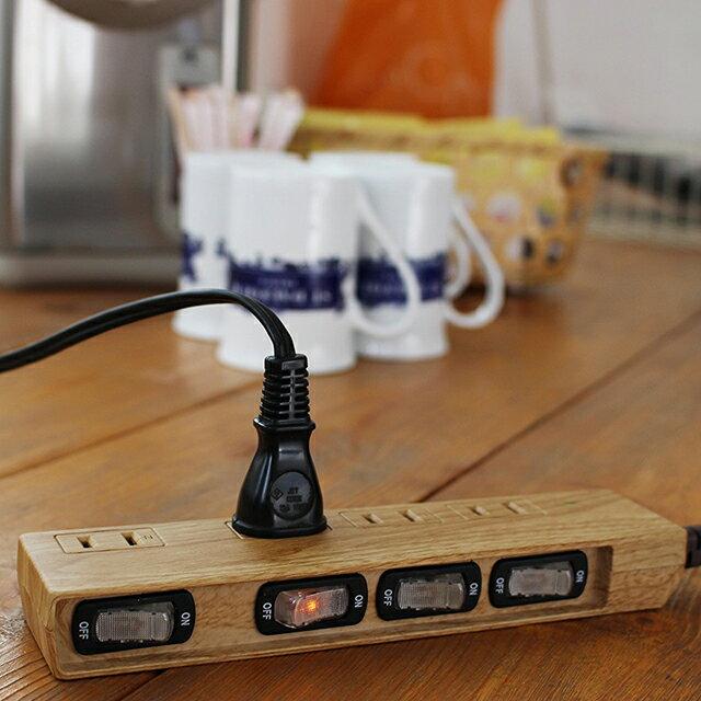 電源タップ おしゃれ インテリア デザイン 木目調 AC4個口 個別スイッチ付 節電 延長コード 雷サージガード 延長ケーブル コンセント プラグ コード長 1.5m
