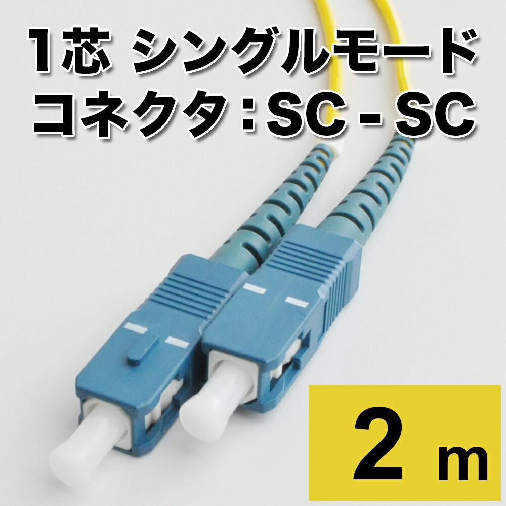 【フェルール端面検査済】光ファイバー 延長 ケーブル シングルモード 単芯 NTT ルーター UPC研磨 (SC-SC 2m)