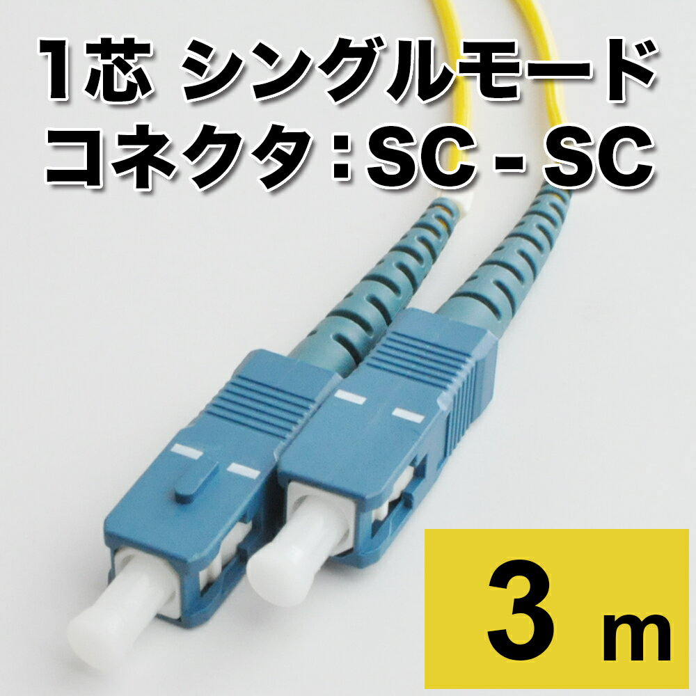 【フェルール端面検査済】光ファイバー 延長 ケーブル シングルモード 単芯 NTT ルーター UPC研磨 (SC-SC 3m)
