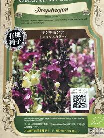 キンギョソウ(ミックスカラー)【有機種子】★メール便195円で送付可!★