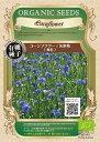コーンフラワー/矢車菊(青色)【有機種子】★メール便164円で送付可!★