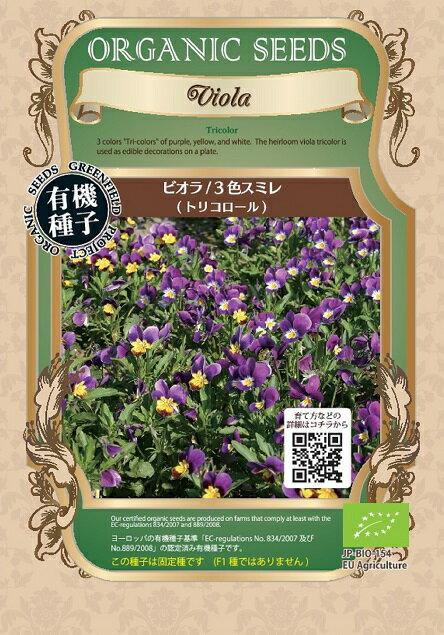 ビオラ/3色すみれ【有機種子】★メール便164円で送付可!★
