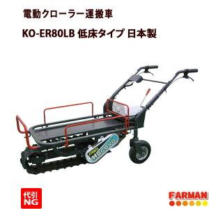 電動クローラー運搬車(低床タイプ) 日本製 【メーカー直送につき銀行前振込】個人宅配追加送料かかります。法人様+0円・運送会社支店止め+0円