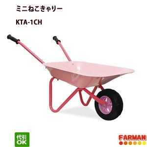 【特別セール】子供用 手押し一輪車 ミニねこきゃりー