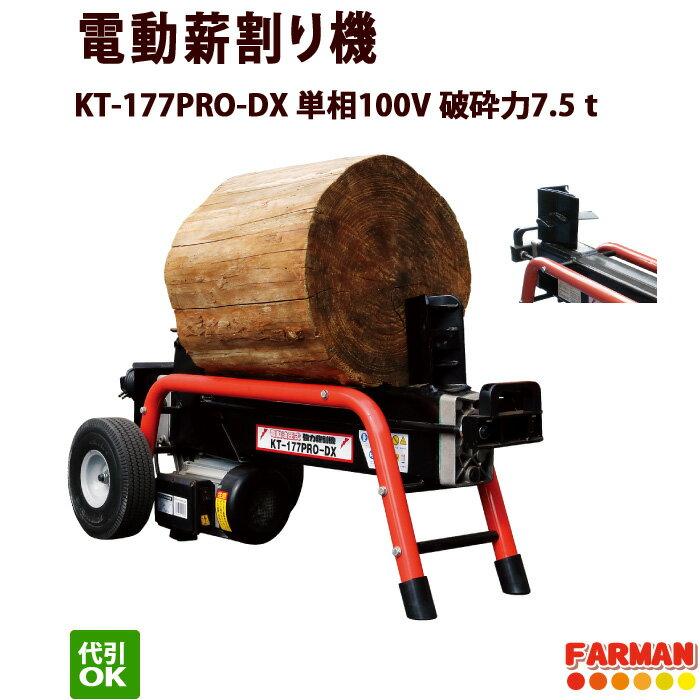 電動薪割機7.5t 単相100V 4ツ割刃サービス付 KT-177PRO-DX
