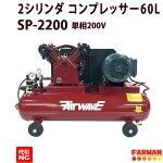 ベルト式エアーコンプレッサー60L大型2ピストン型単相200V仕様