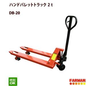 ハンドパレットトラック 2t (ダブルタイヤ)組立済DB-20