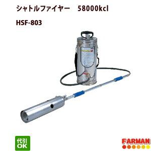 【今だけ特価】草焼きバーナー シャトルファイヤー 灯油式 (タンク6.5L/58000kcl)