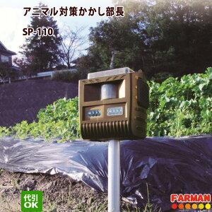 イノシシ対策 警備庁24時 かかし部長