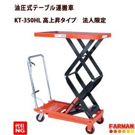油圧式テーブル運搬車 350kg 高上昇タイプ 【法人様限定】【代引NG】