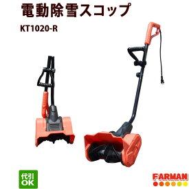 電動除雪スコップ 3台限定 特価 KT1020-R
