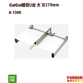 豊稔企販 CutCut麺切台大 刃270mm 600×400mm A-1300